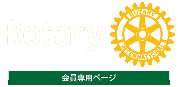 八幡ロータリークラブ会員専用ページ